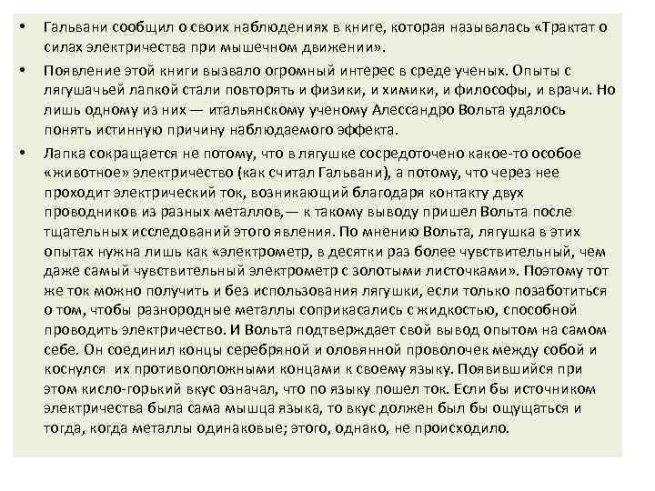 • • • Гальвани сообщил о своих наблюдениях в книге, которая называлась «Трактат