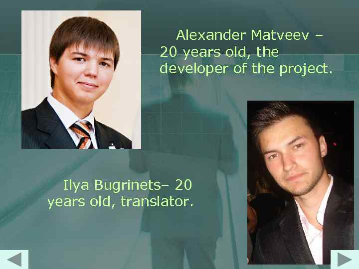 Alexander Matveev – 20 years old, the developer of the project. Ilya Bugrinets– 20