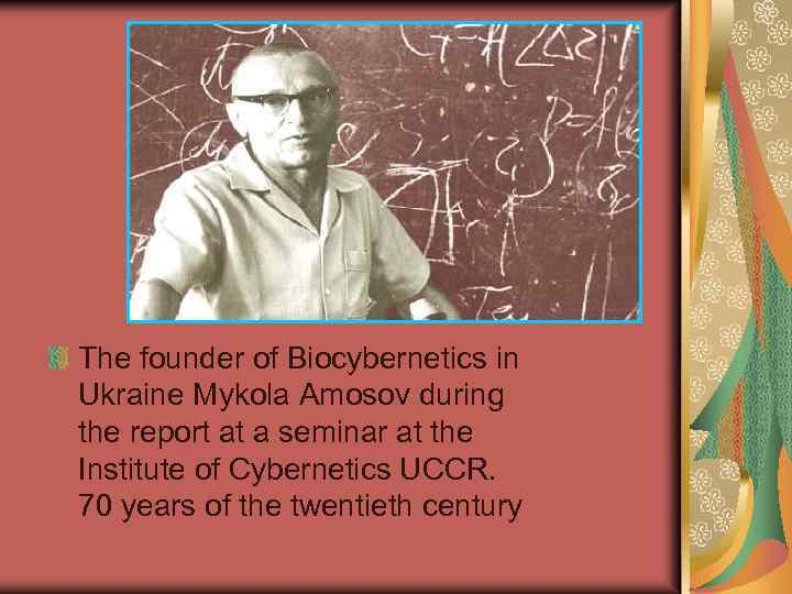 The founder of Biocybernetics in Ukraine Mykola Amosov during the report at a seminar