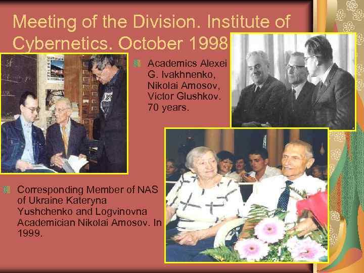 Meeting of the Division. Institute of Cybernetics. October 1998 Academics Alexei G. Ivakhnenko, Nikolai