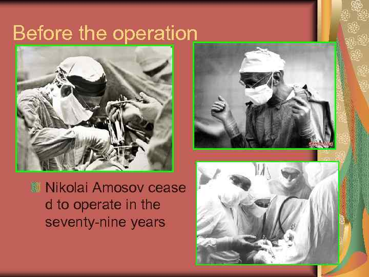 Before the operation Nikolai Amosov cease d to operate in the seventy-nine years