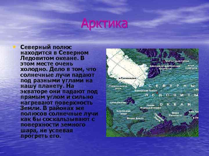 Арктика • Северный полюс находится в Северном Ледовитом океане. В этом месте очень холодно.