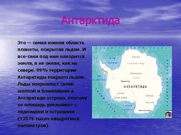 Антарктида • Это — самая южная область планеты, покрытая льдом. И все-таки под ним