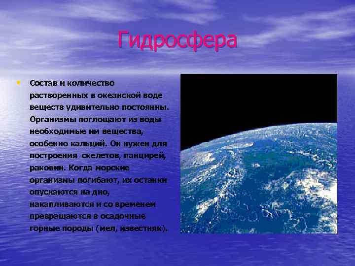 Гидросфера • Состав и количество растворенных в океанской воде веществ удивительно постоянны. Организмы поглощают