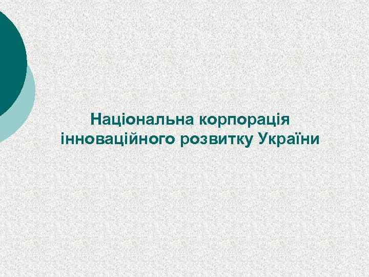 Національна корпорація інноваційного розвитку України 1