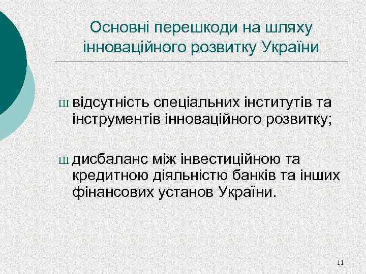 Основні перешкоди на шляху інноваційного розвитку України Ш відсутність спеціальних інститутів та інструментів інноваційного