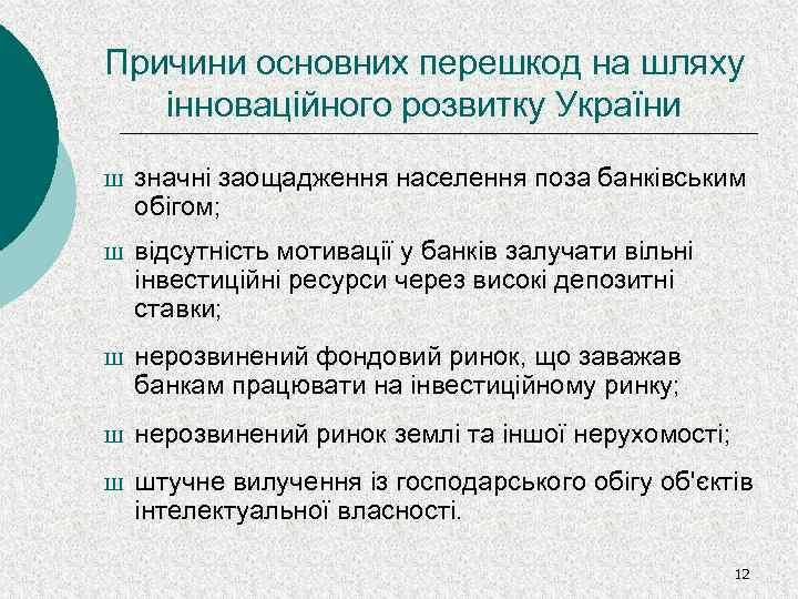 Причини основних перешкод на шляху інноваційного розвитку України Ш Ш Ш значні заощадження населення