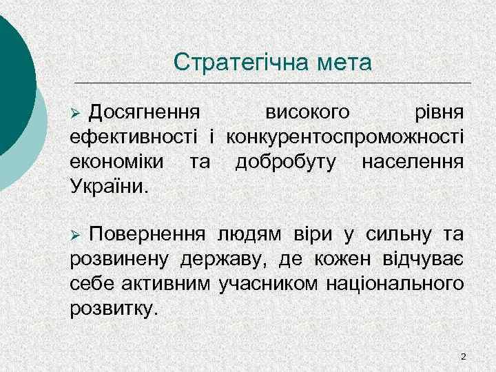 Стратегічна мета Досягнення високого рівня ефективності і конкурентоспроможності економіки та добробуту населення України. Ø