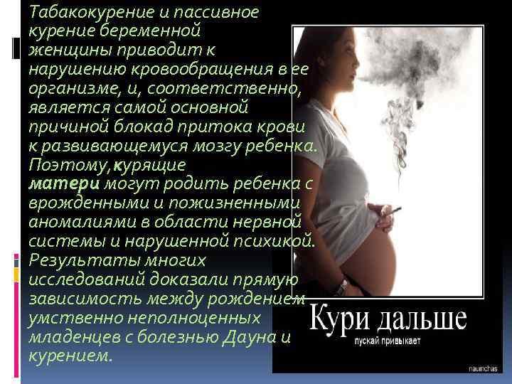 Как влияет курение беременной на ребенка 25