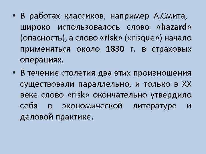 • В работах классиков, например А. Смита, широко использовалось слово «hazard» (опасность), а