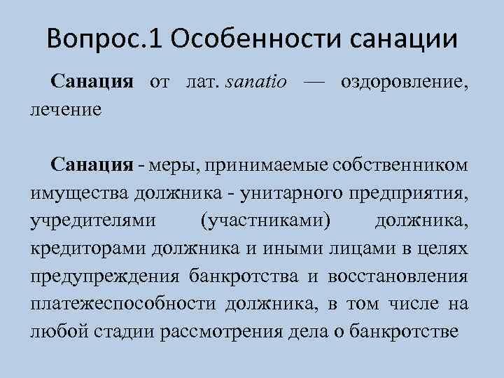 Вопрос. 1 Особенности санации Санация от лат. sanatio — оздоровление, лечение Санация - меры,