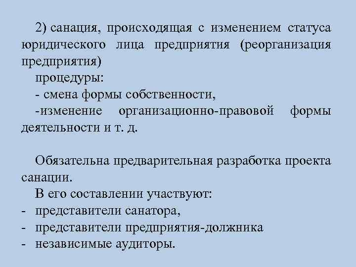 2) санация, происходящая с изменением статуса юридического лица предприятия (реорганизация предприятия) процедуры: - смена