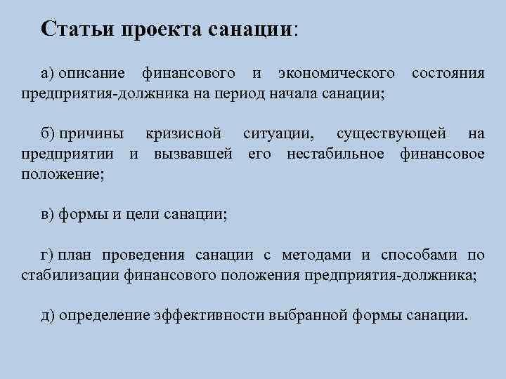 Статьи проекта санации: а) описание финансового и экономического состояния предприятия-должника на период начала санации;