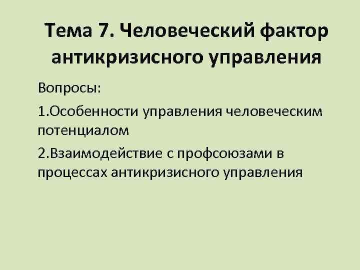 Тема 7. Человеческий фактор антикризисного управления Вопросы: 1. Особенности управления человеческим потенциалом 2. Взаимодействие