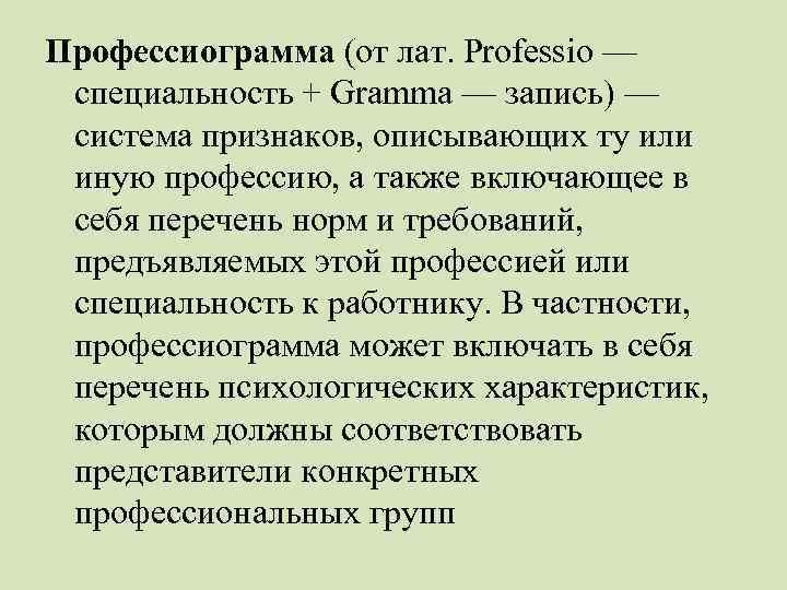 Профессиограмма (от лат. Professio — специальность + Gramma — запись) — система признаков, описывающих