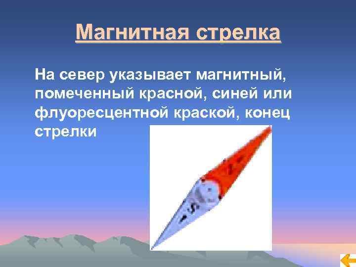 Магнитная стрелка На север указывает магнитный, помеченный красной, синей или флуоресцентной краской, конец стрелки