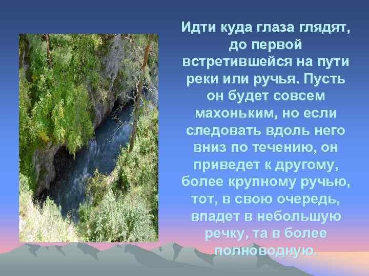 Идти куда глаза глядят, до первой встретившейся на пути реки или ручья. Пусть он
