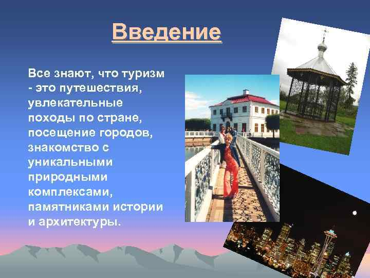 Введение Все знают, что туризм - это путешествия, увлекательные походы по стране, посещение городов,