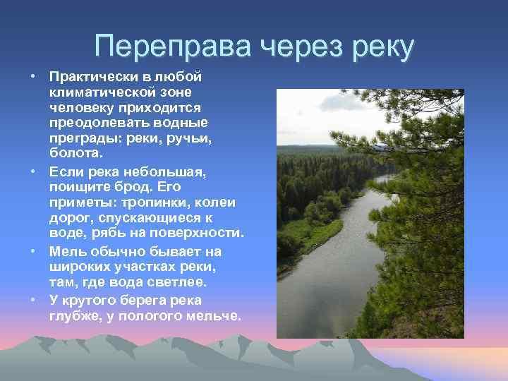 Переправа через реку • Практически в любой климатической зоне человеку приходится преодолевать водные преграды: