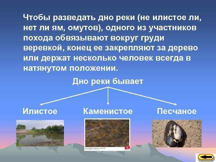Чтобы разведать дно реки (не илистое ли, нет ли ям, омутов), одного из участников