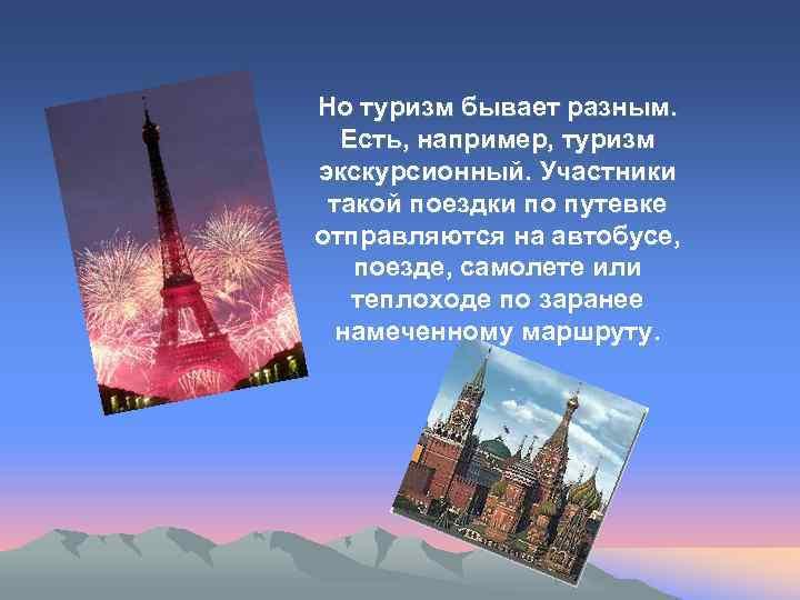 Но туризм бывает разным. Есть, например, туризм экскурсионный. Участники такой поездки по путевке отправляются