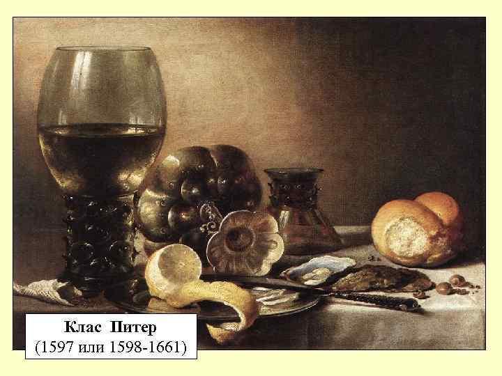 Клас Питер (1597 или 1598 -1661)