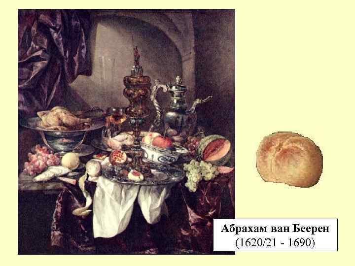 Абрахам ван Беерен (1620/21 - 1690)