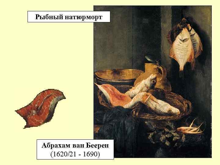 Рыбный натюрморт Абрахам ван Беерен (1620/21 - 1690)