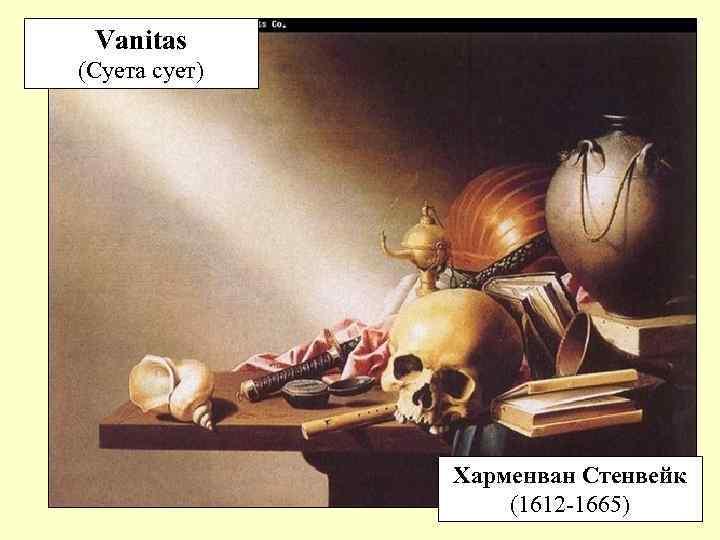 Vanitas (Суета сует) Харменван Стенвейк (1612 -1665)