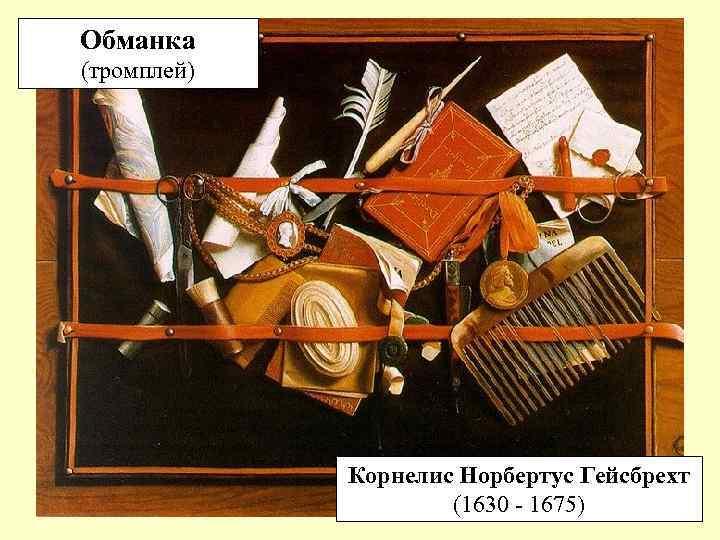 Обманка (тромплей) Корнелис Норбертус Гейсбрехт (1630 - 1675)