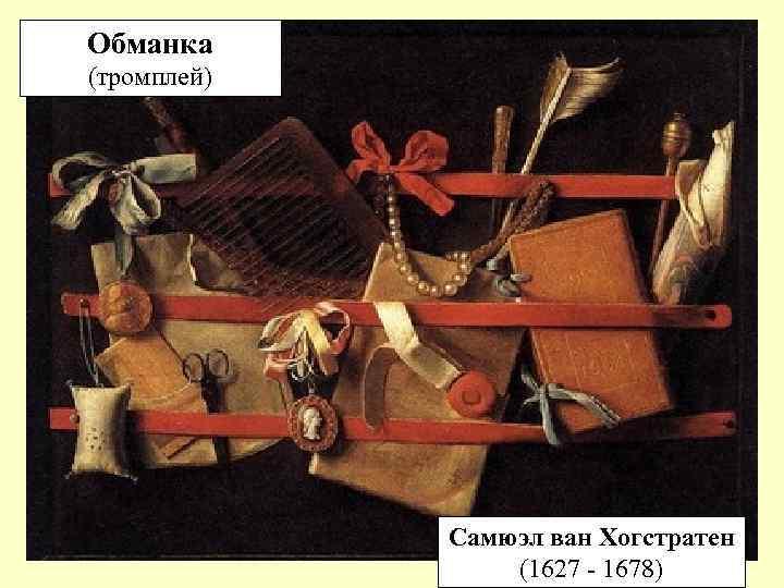 Обманка (тромплей) Самюэл ван Хогстратен (1627 - 1678)