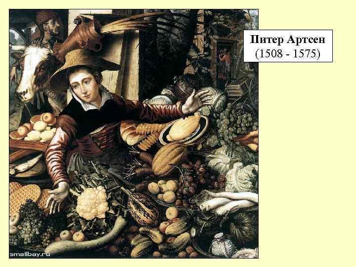 Питер Артсен (1508 - 1575)