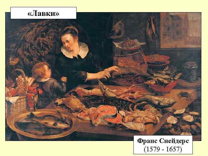 «Лавки» Франс Снейдерс (1579 - 1657)