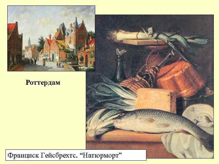 """Роттердам Франциск Гейсбрехтс. """"Натюрморт"""""""