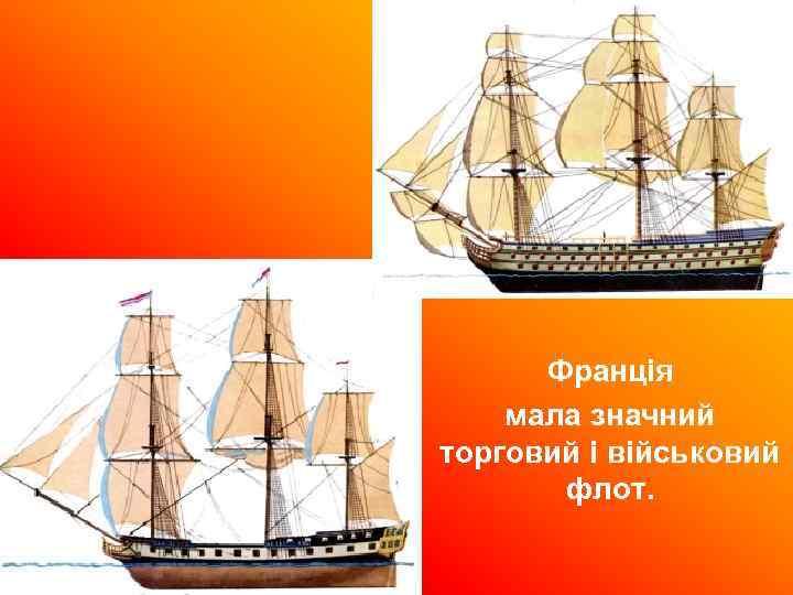 Франція мала значний торговий і військовий флот.