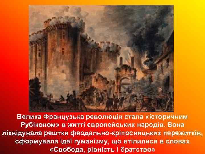 Велика Французька революція стала «історичним Рубіконом» в житті європейських народів. Вона ліквідувала рештки феодально-кріпосницьких