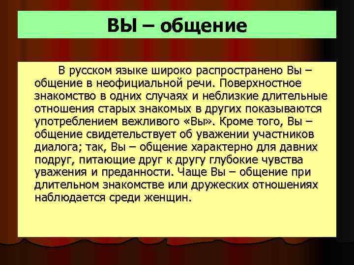 ВЫ – общение В русском языке широко распространено Вы – общение в неофициальной речи.