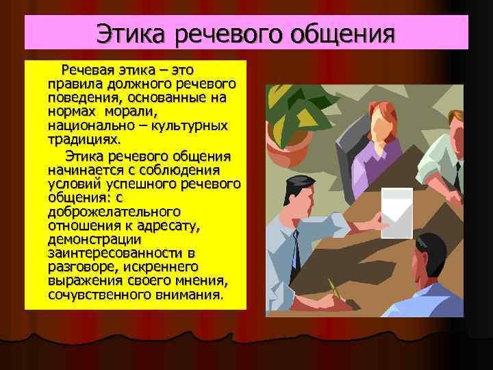 Этика речевого общения Речевая этика – это правила должного речевого поведения, основанные на нормах