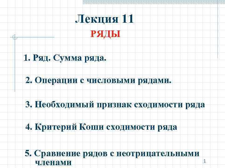 Лекция 11 РЯДЫ 1. Ряд. Сумма ряда. 2. Операции с числовыми рядами. 3. Необходимый