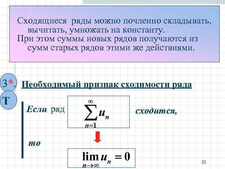 Сходящиеся ряды можно почленно складывать, вычитать, умножать на константу. При этом суммы новых рядов