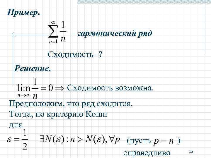 Пример. - гармонический ряд Сходимость -? Решение. Сходимость возможна. Предположим, что ряд сходится. Тогда,