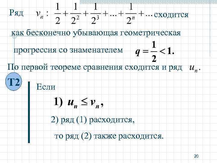 Ряд сходится как бесконечно убывающая геометрическая прогрессия со знаменателем По первой теореме сравнения сходится