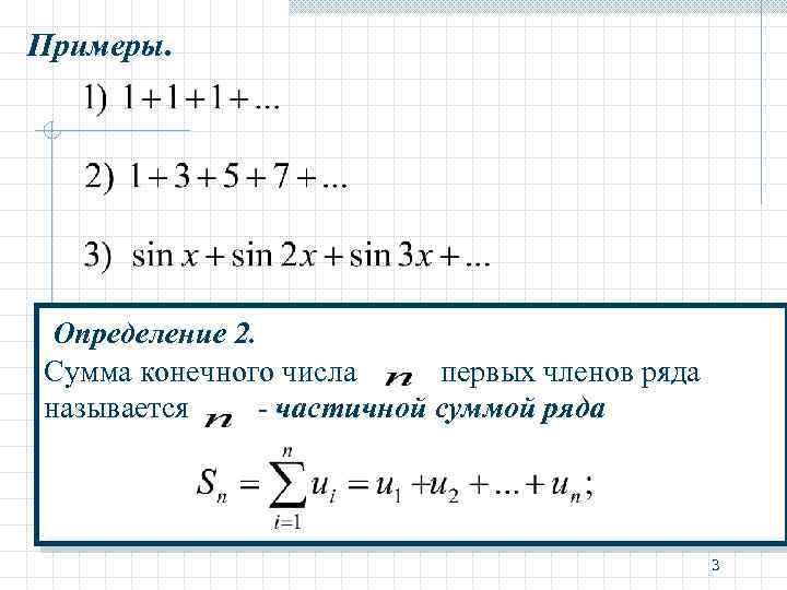 Примеры. Определение 2. Сумма конечного числа первых членов ряда называется - частичной суммой ряда