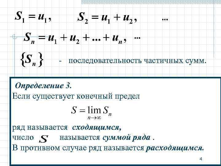 - последовательность частичных сумм. Определение 3. Если существует конечный предел ряд называется сходящимся, число