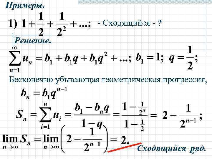 Примеры. - Сходящийся - ? Решение. Бесконечно убывающая геометрическая прогрессия, Сходящийся ряд. 5