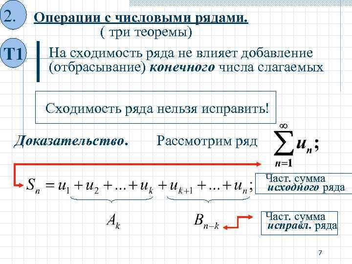 2. Операции с числовыми рядами. Т 1 ( три теоремы) На сходимость ряда не