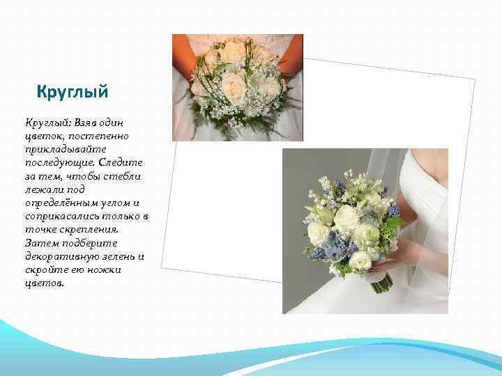 Круглый: Взяв один цветок, постепенно прикладывайте последующие. Следите за тем, чтобы стебли лежали под