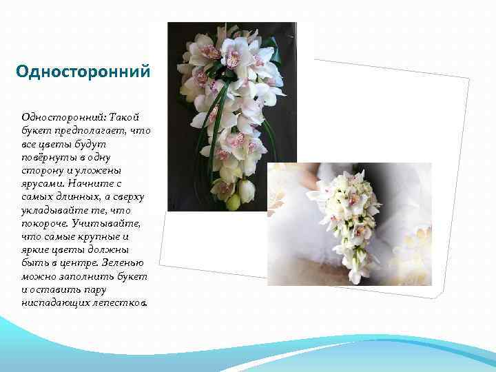 Односторонний: Такой букет предполагает, что все цветы будут повёрнуты в одну сторону и уложены