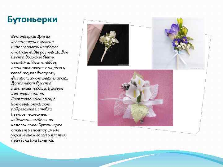 Бутоньерки: Для их изготовления можно использовать наиболее стойкие виды растений. Все цветы должны быть