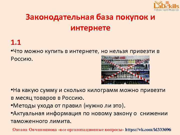 Законодательная база покупок и интернете 1. 1 • Что можно купить в интернете, но